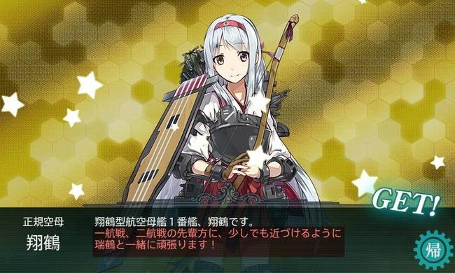 アズールレーン 艦これ 翔鶴 オマージュ 一航戦 先輩に関連した画像-03