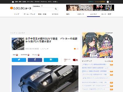 女子中学生車運転ホームレス殺害に関連した画像-02