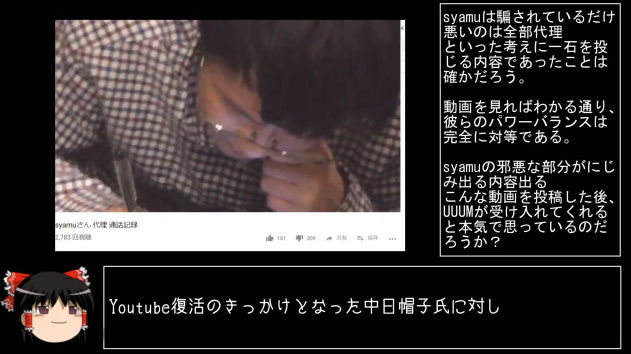 syamu 誘拐 まとめ 代理人 日大サークル 中日帽子 復活に関連した画像-17