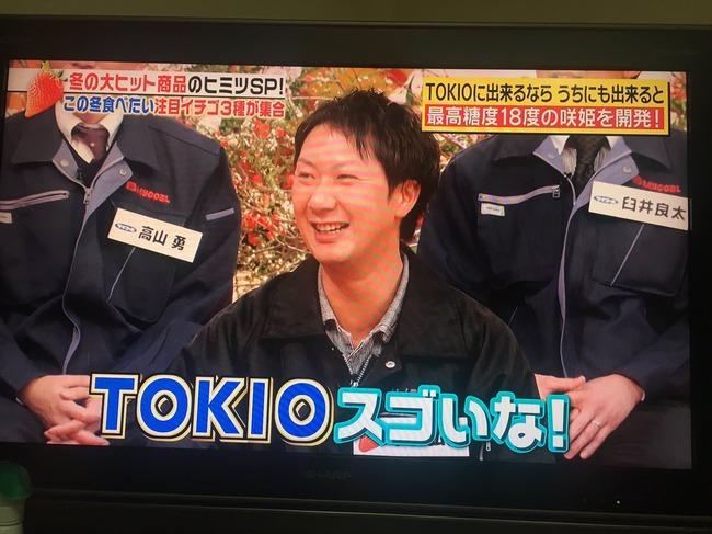 TOKIO イチゴ農家 イチゴ 見よう見まね 品種改良 成功 大ヒット 咲姫に関連した画像-05
