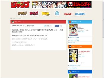 NARUTO ナルト 週刊少年ジャンプに関連した画像-02
