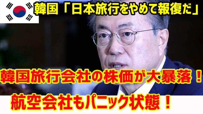 韓国人旅行者 減少 外国人旅行者 増加 Kの法則に関連した画像-01