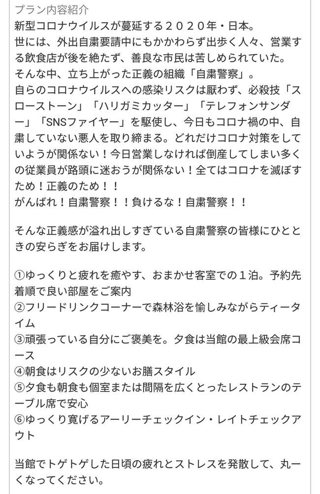 新型コロナウイルス 石川県 加賀温泉 旅館 自粛警察に関連した画像-03
