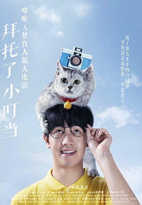 ドラえもん 実写 中国 猫 ウルトラマン 無許可 映画に関連した画像-04