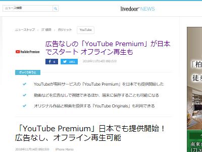 YouTube ユーチューブ プレミアム 有料 広告 日本 オフライン再生 バックグラウンド再生に関連した画像-02