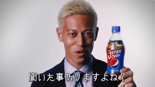ペプシコーラ 本田圭佑 コイントスに関連した画像-04