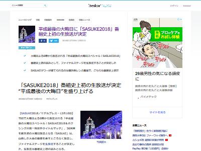 SASUKE 生放送 番組史上初に関連した画像-02