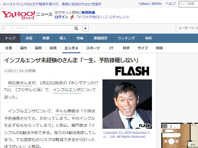 明石家さんま インフルエンザ 予防接種 一生しない 炎上に関連した画像-02