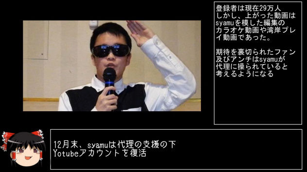 syamu 誘拐 まとめ 代理人 日大サークル 中日帽子 復活に関連した画像-07