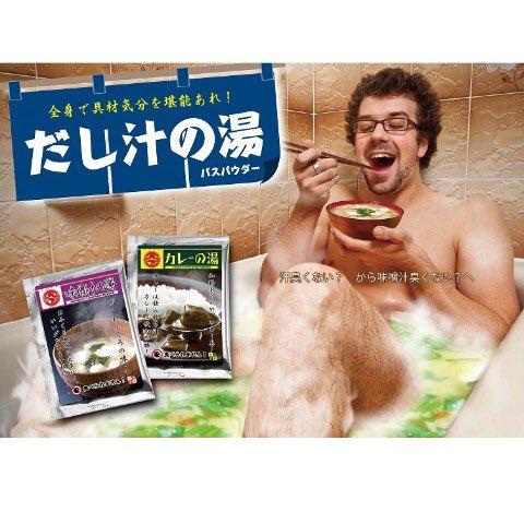 牛丼の湯 カレーの湯 入浴剤 だし汁の湯バスパウダーに関連した画像-04