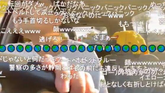 勇者トロ 生主 配信者 ゴールド免許 違反 イエローカットに関連した画像-08