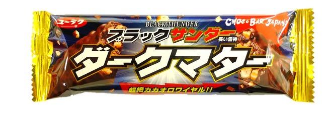 暗黒物質 ブラックサンダー 史上最強 進化 ダークマター 発売に関連した画像-01