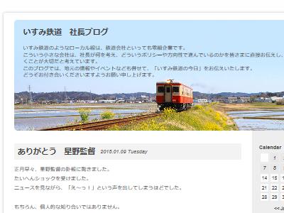 いすみ鉄道 社長 ブチギレに関連した画像-02