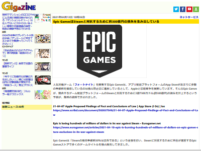 エピックゲームズ Steam 対抗 損失 500億円に関連した画像-02