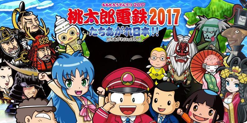 桃太郎電鉄2017