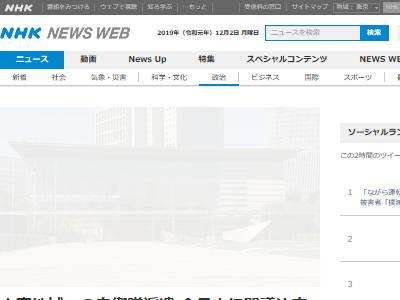 安倍内閣 日本政府 海上自衛隊 中東 派遣 タンカー護衛 閣議決定に関連した画像-02
