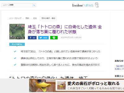 埼玉 所沢 雑木林 白骨化 遺体 トトロの森に関連した画像-02