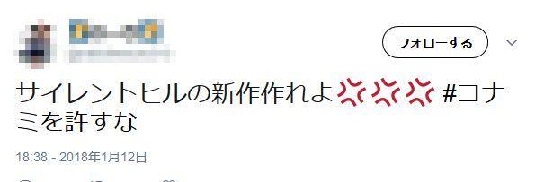 任天堂を許すな コナミを許すな 優しい世界 ヘイト 小島秀夫 コナミ 任天堂に関連した画像-05