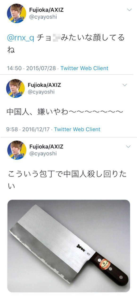 プロゲーマー Fujioka  AXIZ アクシズ eスポーツ 日本テレビ 発言 ツイートに関連した画像-04