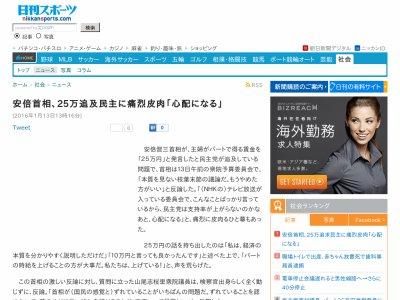安倍晋三 安倍首相 民主党 自民党に関連した画像-02
