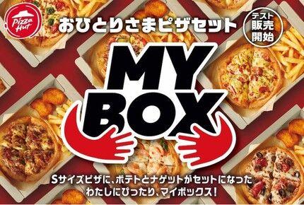 ピザハット 一人用 マイボックスに関連した画像-01
