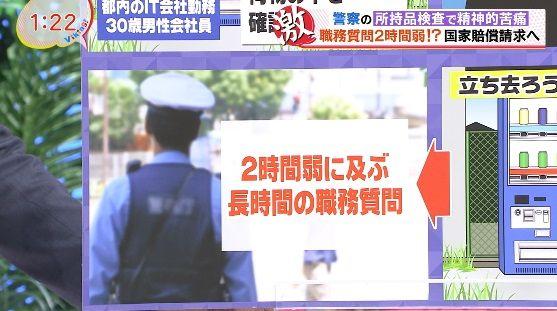 警察官 職務質問 所持品検査 拒否 公務執行妨害 捏造 国家賠償請求に関連した画像-06