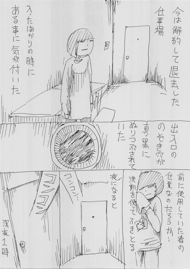 押切蓮介 漫画家 怖い話 漫画に関連した画像-02