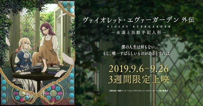 ヴァイオレット・エヴァーガーデン 外伝 予告 京都アニメーションに関連した画像-01