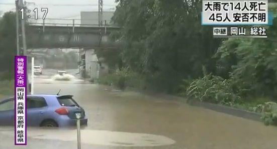 冠水道路 車 突っ込むに関連した画像-01