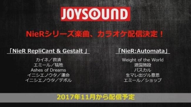 ニーア シリーズ 楽曲 カラオケ JOYSOUND 配信決定 スピンオフ 少年ヨルハ 舞台 に関連した画像-01