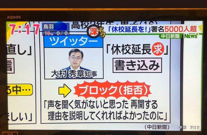 新型コロナ 緊急事態宣言 愛知県 名古屋飛ばし 大村知事に関連した画像-03