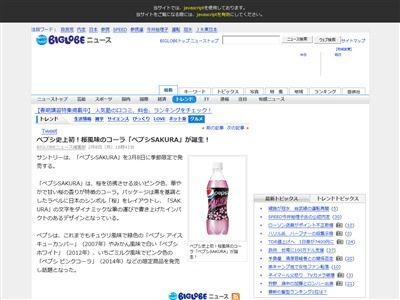 ペプシ コーラ 桜 SAKURA 新商品 ピンクに関連した画像-02