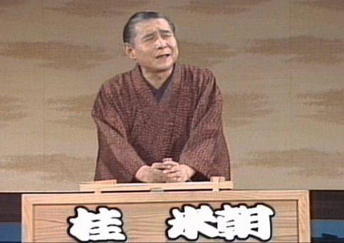 落語家 上方落語 人間国宝 桂米朝 死去 訃報に関連した画像-01
