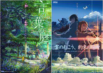 君の名は。 言の葉の庭 雲のむこう、約束の場所 新海誠 テレビ朝日に関連した画像-01