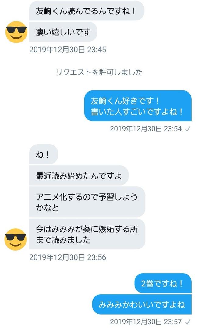 ラノベ 作家 ファン DM 弱キャラ友崎くんに関連した画像-02