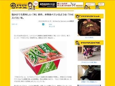 爽 ロッテ スイカ味 塩 ラムネ 種 アイスクリームに関連した画像-02