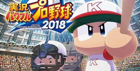 初週売上 実況パワフルプロ野球2018に関連した画像-01