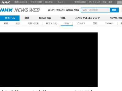 桜を見る会 国会 閉会 野党 安倍内閣 支持率に関連した画像-02