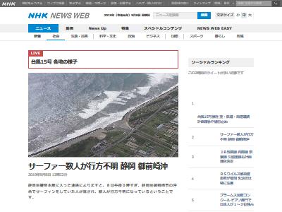 サーファー 台風 行方不明に関連した画像-02