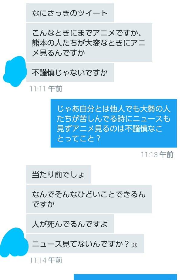 熊本 地震 不謹慎 アニメ ツイッター ツイートに関連した画像-03