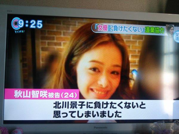 遺体遺棄 無罪 主張 北川景子に関連した画像-03