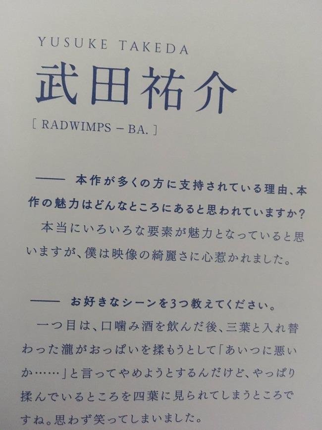 RADWIMPS 君の名は。 メンバー 好きなシーン おっぱいに関連した画像-04