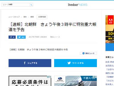 北朝鮮 戦争 報道に関連した画像-02