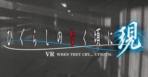 『ひぐらしのなく頃に』、VR化決定!竜騎士07さん書きおろしシナリオ! 公式サイトがもう既に怖すぎる((((((( ;゚Д゚))))))