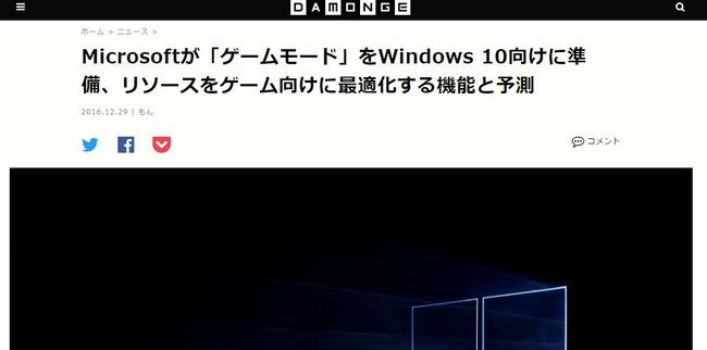 Windows10 ゲームモードに関連した画像-02