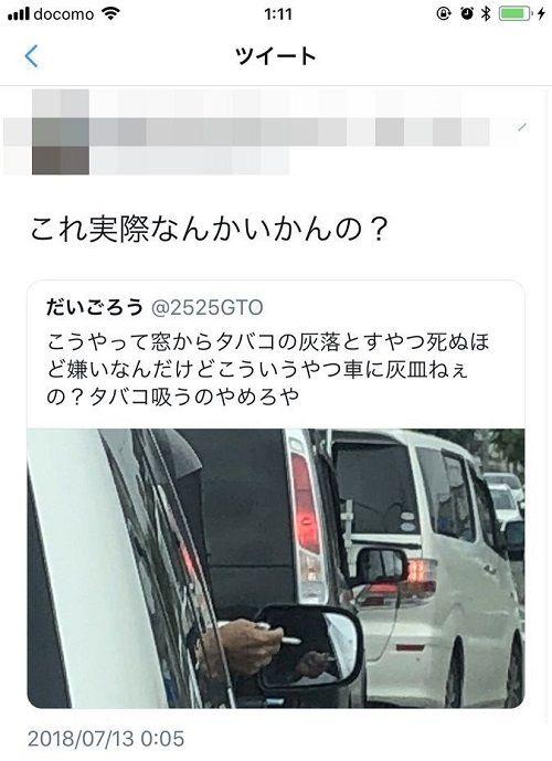 タバコ車窓捨てに関連した画像-04