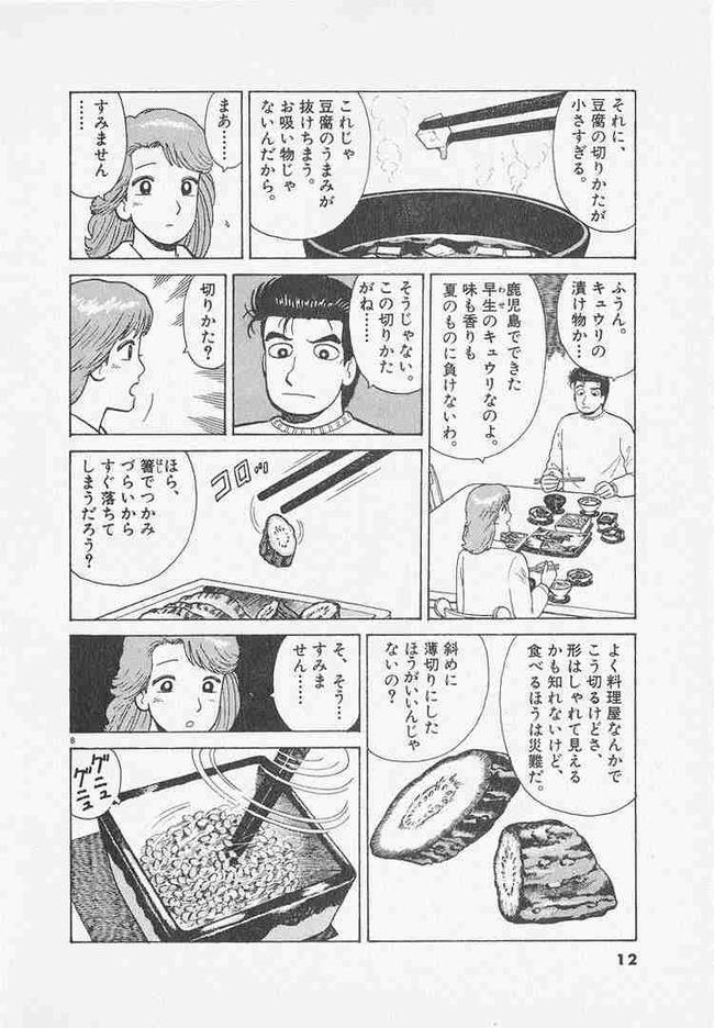 美味しんぼ 作者 本人 山岡さん 栗田さん ベッドシーン ラーメン屋 意味深 浮気に関連した画像-04