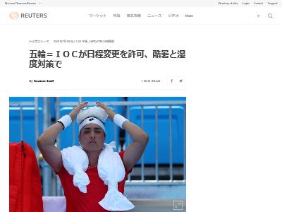 東京五輪 IOC 酷暑 湿度対策 日程変更 許可に関連した画像-02