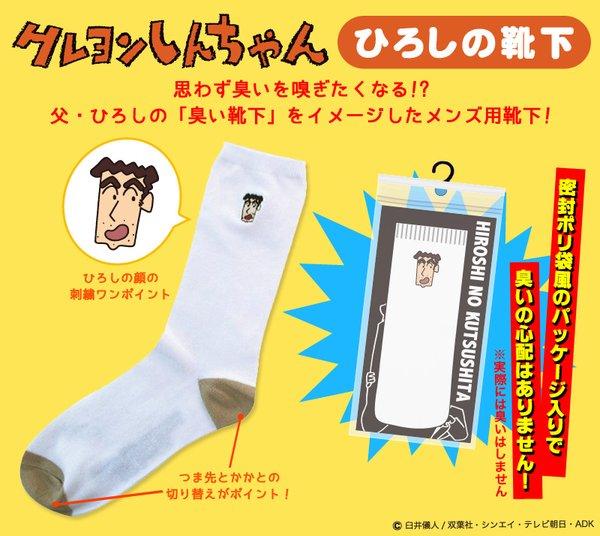 クレヨンしんちゃん展 ひろしの靴下 とーちゃん 臭い メンズ 靴下 商品化 クレヨンしんちゃん クレしんに関連した画像-02