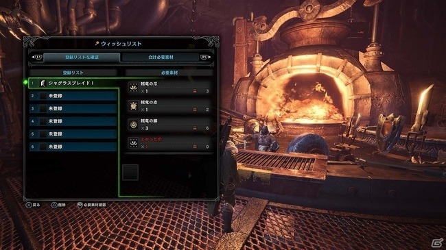 『モンスターハンター ワールド』では武器派生図からの生産・強化・巻き戻しで一つ前に戻す事も可能!必要素材をいつでも確認出来る便利なウィッシュリストも搭載
